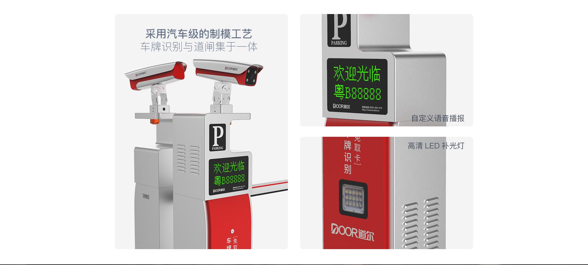 III型车牌识别系统